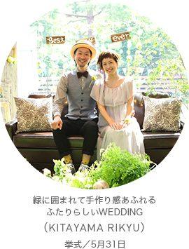 緑に囲まれて手作り感あふれる ふたりらしいWEDDING (KITAYAMA RIKYU)