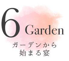 ガーデンから始まる宴