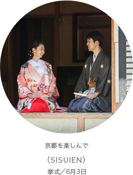 京都を楽しんで(SISUIEN)