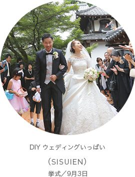 DIY ウェディングいっぱい(SISUIEN)