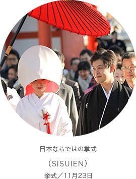 日本ならではの挙式(SISUIEN)