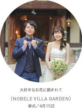 人と違った結婚式がしたい!(KITAYAMA RIKYU)