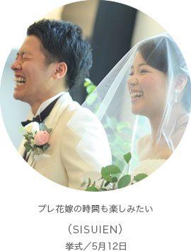 遠い地へ嫁ぐ 花嫁の希望(KITAYAMA RIKYU)