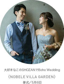 大好きなこのSHOZANでBoho Wedding(NOBELE VILLA GARDEN)